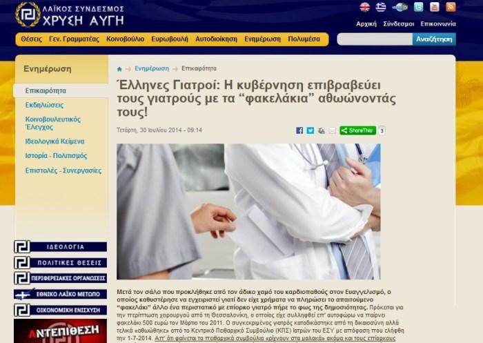 xrysh_aygh_fakelakia