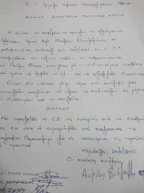 aithma_pol_eythyni