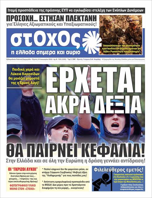 stoxos_akradexia