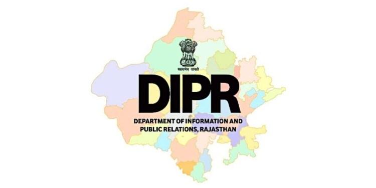DIPR Rajasthan News