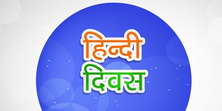 Greetings of the assembly chairman on the occasion of Hindi Diwas
