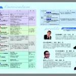 町田商工会議所「ライフスタイル別 新創業スクール」開催のお知らせ