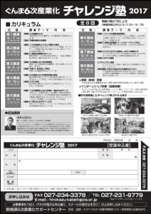 6次産業化チャレンジ塾チラシ
