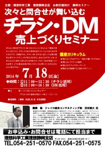 チラシ活用セミナー/DM活用セミナー 案内チラシ