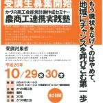かづの商工会「農商工連携実践塾」開催のお知らせ
