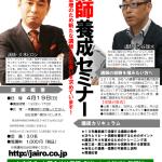 講師養成セミナー(2015年4月19日)を開催!
