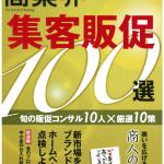 2015年12月号『集客販促100選』に記事が掲載されました