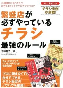 繁盛店が必ずやっているチラシ最強のルール/渋谷雄大