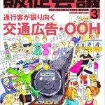 『販促会議』2016年3月号の「特別企画:デジタル時代に効くアナログチラシづくりの要点」に渋谷雄大の記事が掲載されました