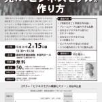 高崎商工会議所「売れるビジネスモデルの作り方」開催のお知らせ