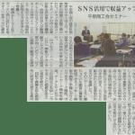 岩手日日新聞2月4日号に渋谷雄大のSNS活用セミナーの様子が掲載されました。