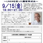 LINE@ビジネス活用セミナー