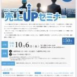 【与謝野町商工会主催】「2021年度 ポストコロナ社会に向けた売上UPセミナー」開催のお知らせ