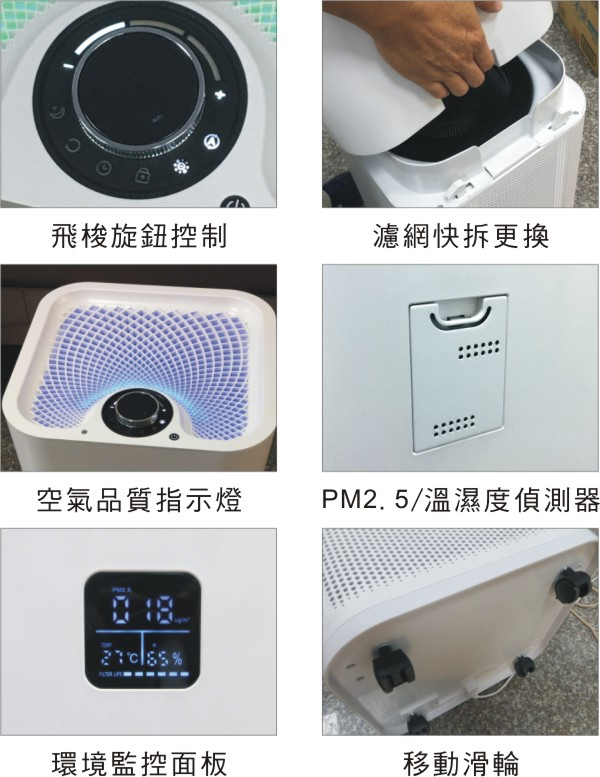 jair-p550等離子除菌消毒空氣清淨機簡圖