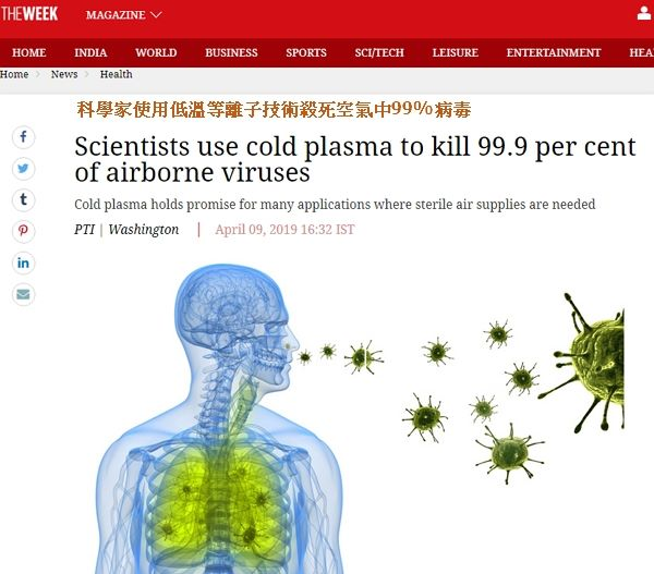 Jair-P550空氣清淨機-科學家使用等離子消滅空氣中99%病毒