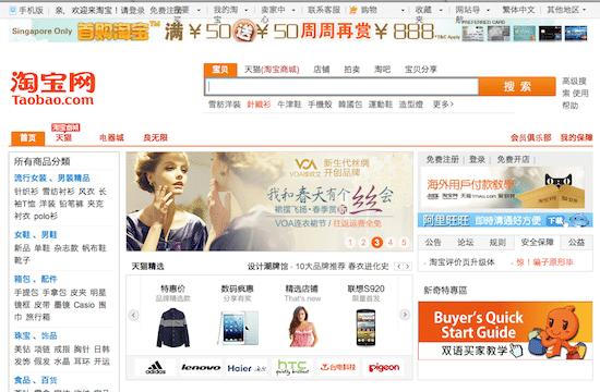 El portal web chino taobao.com