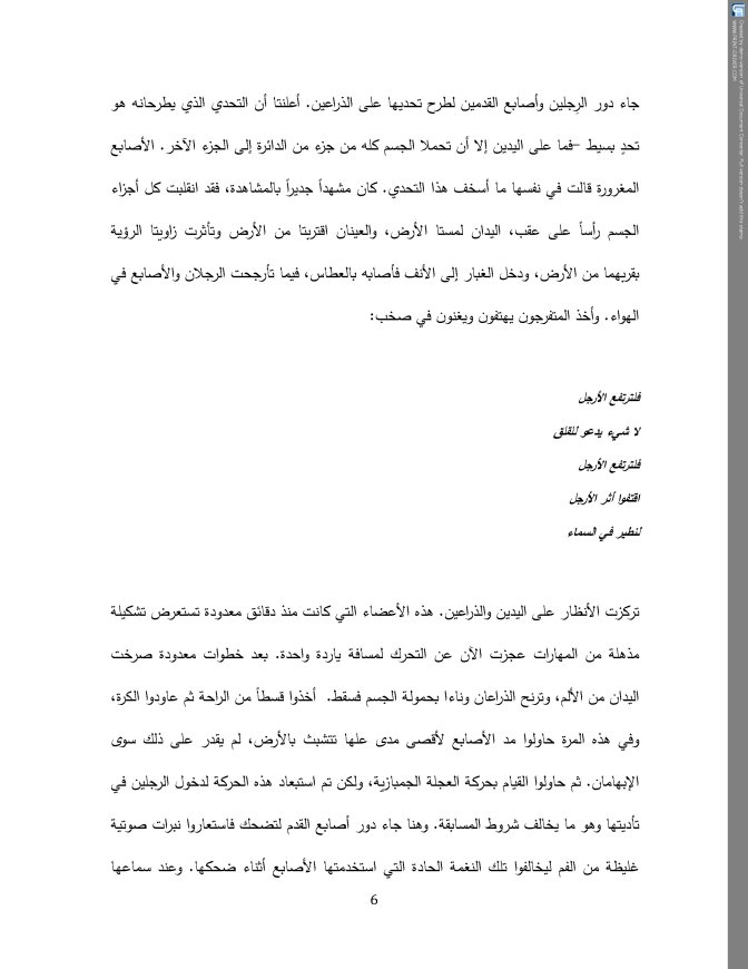 Arabic  Final version(5)
