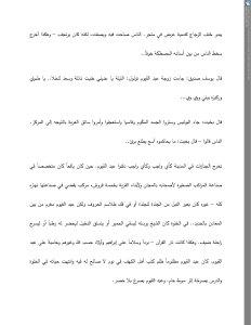 Abdel Qayyoum's Retaliatory Campaign (Arabic original)(2)