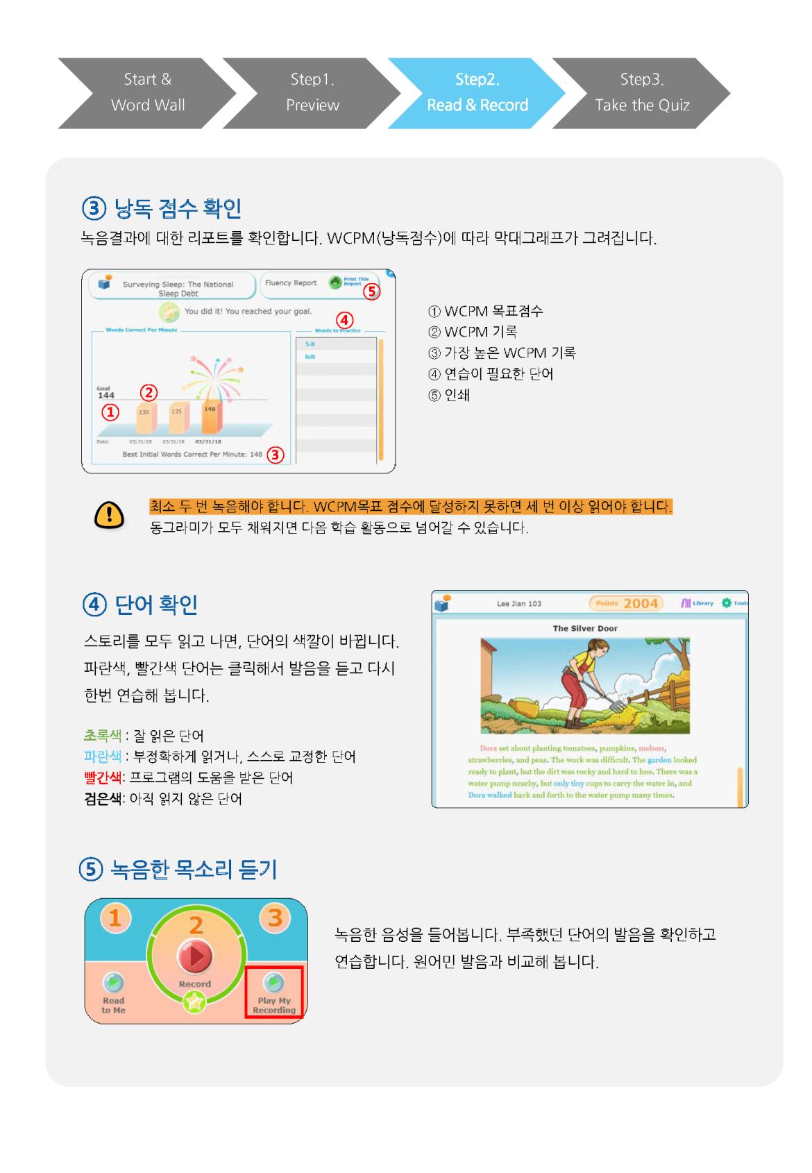 홈리딩 학습자안내문_페이지_09
