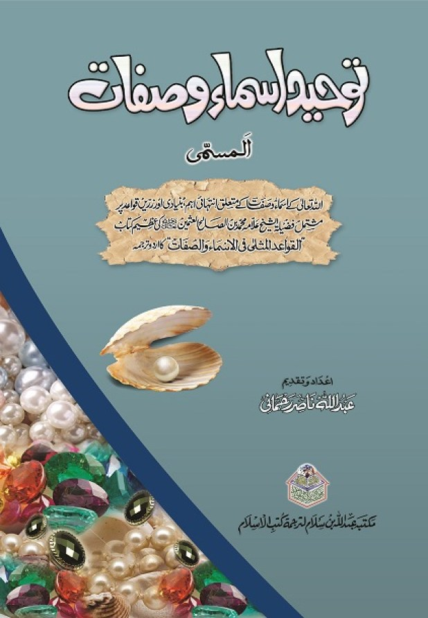 Toheed Asmao Safat