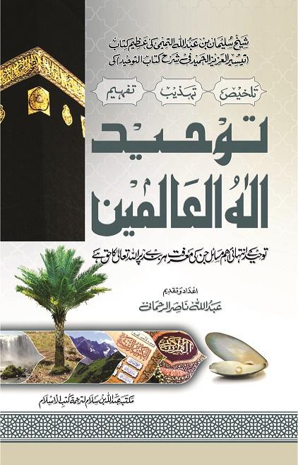 <!--:ur-->توحید الہ العالمین<!--:--><!--:en-->Tauheed Ilaahul Alameen<!--:-->