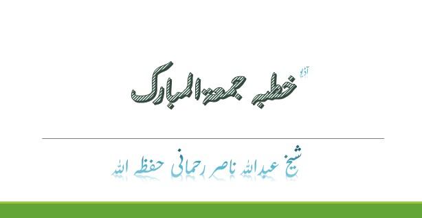 [:ur]مساجد کے اوتاد[:en]Masaajid K Autaad[:]