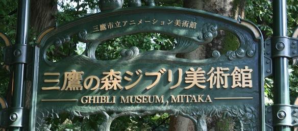 Ghiblli Museum