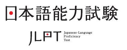 JLPT logo-2