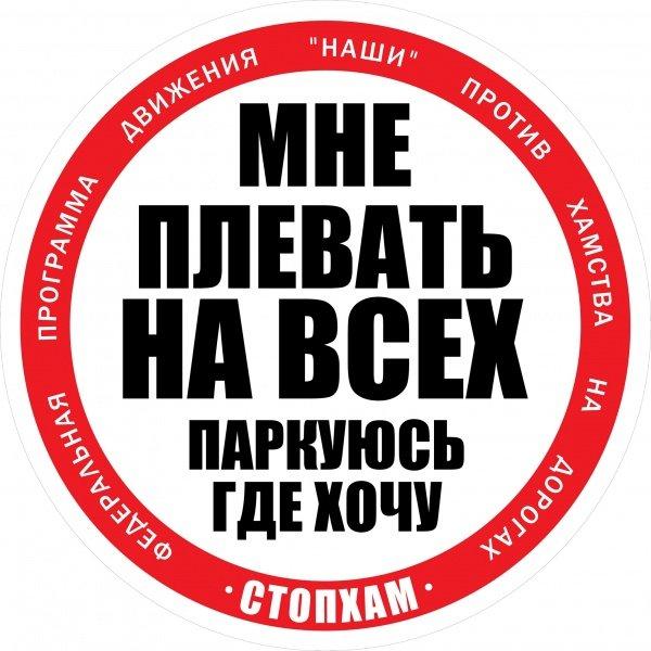 Stop Ham Sticker