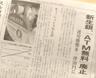 新生銀行ATM無料廃止