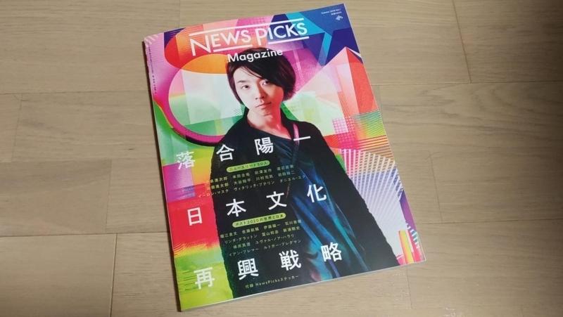 NewsPicksMagazine