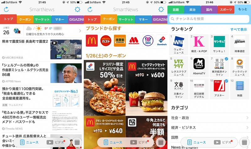 ニュースアプリ smartnews