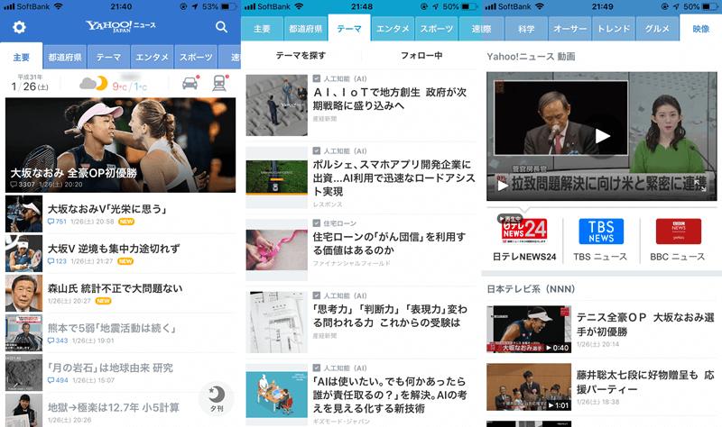 ニュースアプリ Yahooニュース