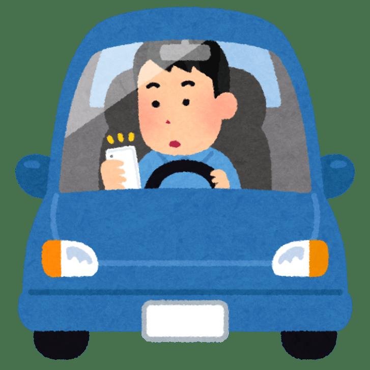 運転スマホ