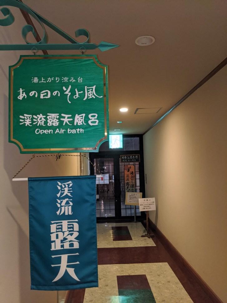 袋田温泉②
