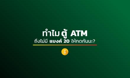 ATM (ตู้เอทีเอ็ม) ทำไมถึงไม่มีแบงค์ 20 ให้กดกันนะ?