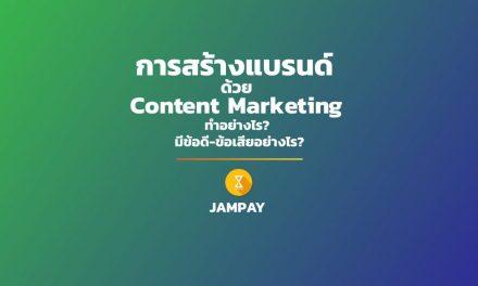 การสร้างแบรนด์ ด้วย Content Marketing ทำอย่างไร? มีข้อดี-ข้อเสียอย่างไร?