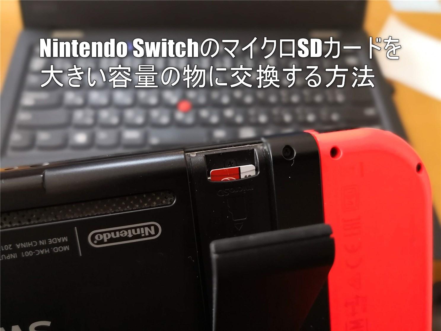 ニンテンドースイッチマイクロSDカード交換