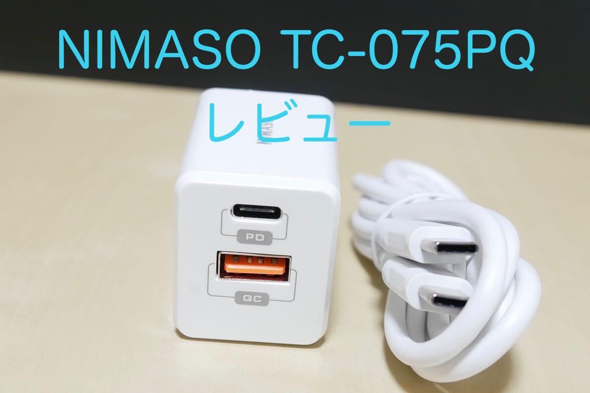 TC-075PQ アイキャッチ