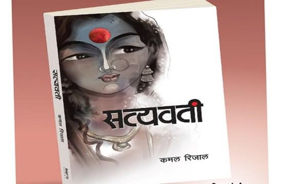 कमल रिजालद्वारा लिखित उपन्यास 'सत्यवती' सार्वजनिक