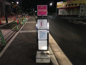 D7 渋谷6号公園