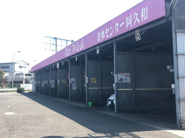じゃんぼ洗車センター阿久和店