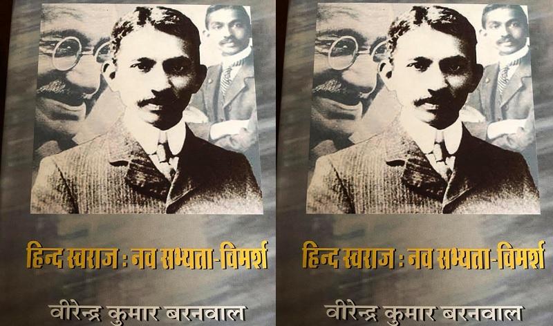 गांधी पर बरनवाल की किताब।