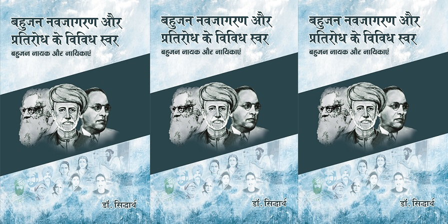 भारतीय पुनर्जागरण के जनक जोतीराव फुले : एक संक्षिप्त परिचय