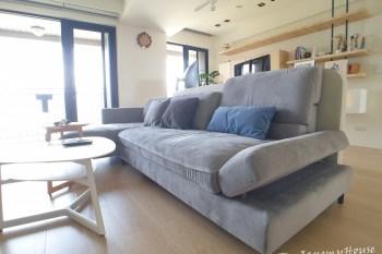 【新房】台北10間沙發工廠走訪選擇推薦 - 我們的訂作沙發開箱 (沙發先生、Mr. Living、AJ2、傢作、赫里亞、Venus、GAGU、iSOFA)