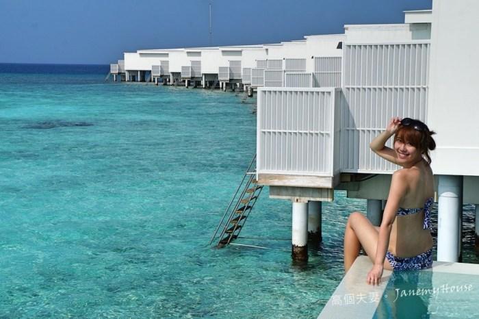 【馬爾地夫】完美蜜月Amilla Fushi Resort,藍白如仙境般的超大珊瑚礁泳池水上屋