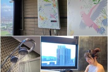 熱水器選擇,推薦:Famiclean全家安數位恆溫熱水器,MIT、安全、耐用、保固三年