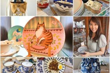瓷器碗盤專賣店 – 台北永康街「宜蘭小旅行」療癒超好逛,全台北最可愛,買到停不下來