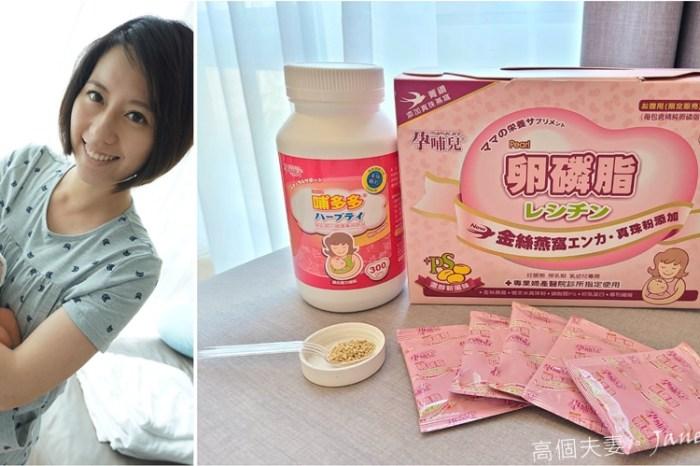 孕哺兒卵磷脂+哺多多,哺餵母乳的好幫手