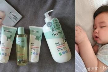 嬰兒洗髮沐浴護膚推薦-丹麥原裝進口Derma丹麥德瑪,五項國際認證,天然有機低敏,100%安心呵護寶寶肌膚